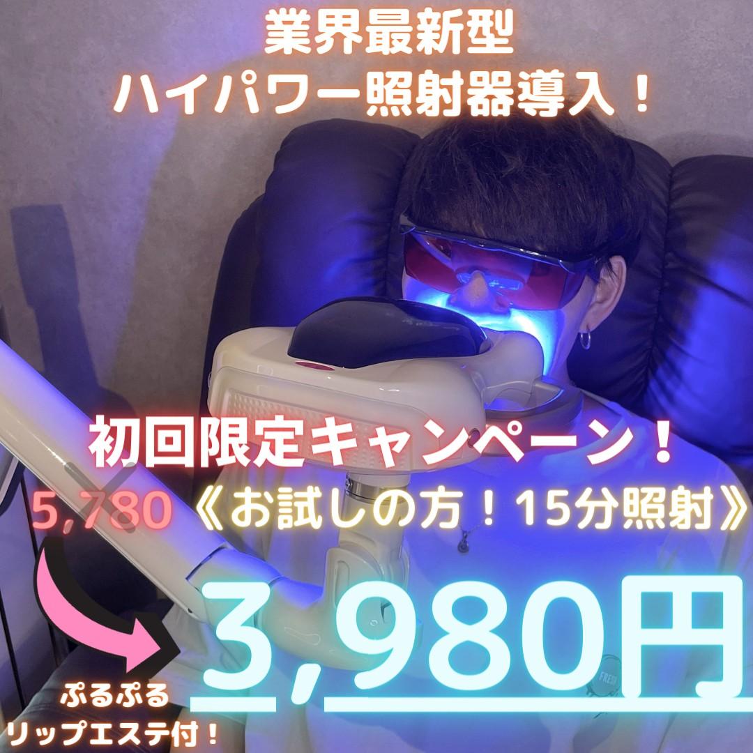 神楽坂♪/【セルフホワイトニング】【新宿】 | 新宿区神楽坂 Whi-Ya(ホワイヤ)